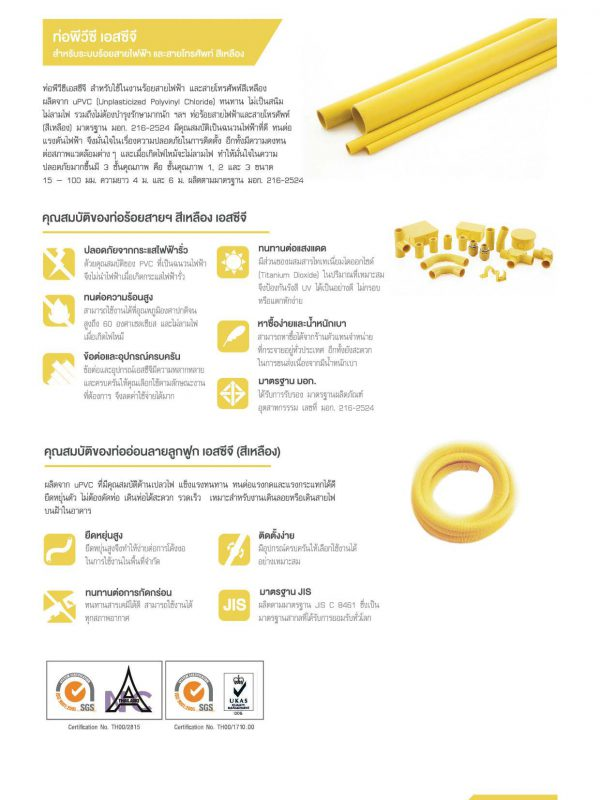 scg-pipe-catalog_Page_07