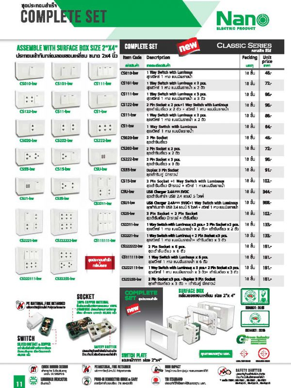 nano_catalogue_thai_Page_012