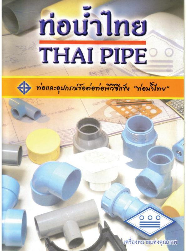 ท่อน้ำไทย-THAI-PIPE-_Page1