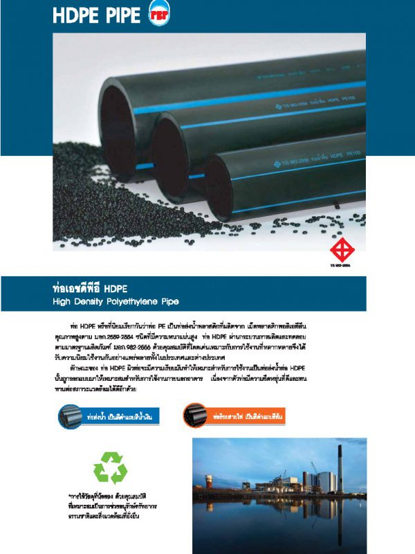 CAT-HDPE-2560_Page2