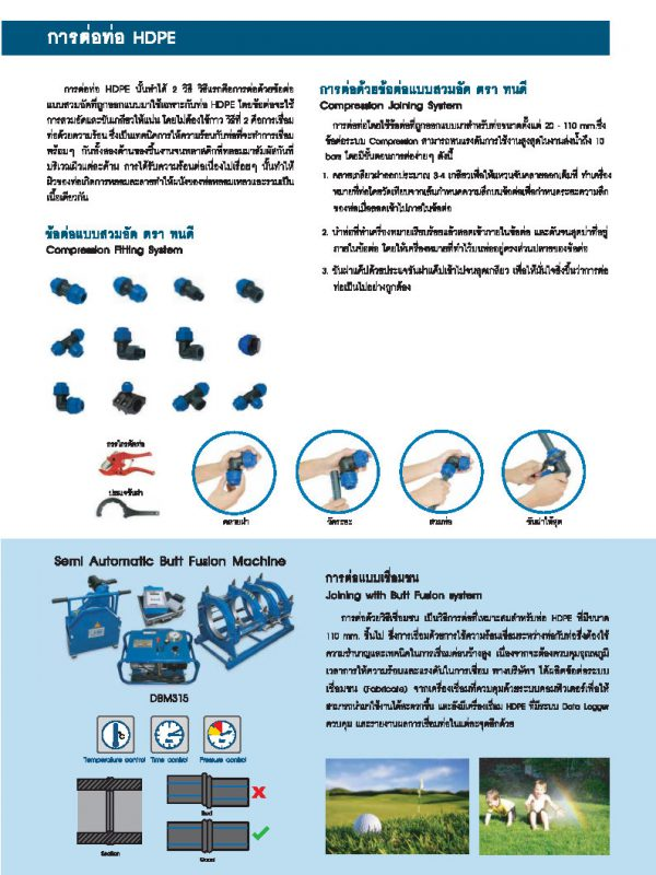 CAT-HDPE-2560_Page4