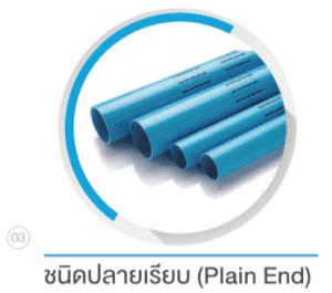 ท่อ PVC สีฟ้า