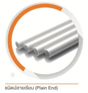 ท่อ PVC สีขาว