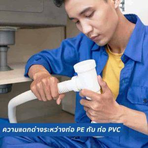 ความแตกต่างระหว่างท่อ PE กับ ท่อ PVC