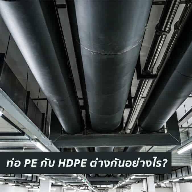 ท่อ PE กับ HDPE