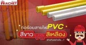 ท่อร้อยสายไฟ PVC
