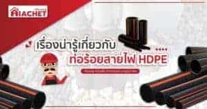 ท่อร้อยสายไฟ HDPE